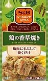鶏の香草焼き.jpg